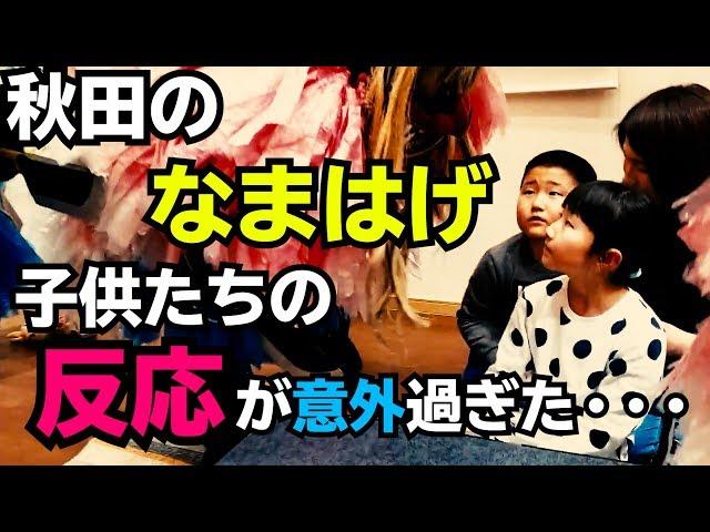 我が家に「なまはげ」がやって来た! けど、子供たちの反応がwww【受け継いでいきたい秋田の伝統行事】