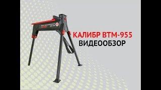 ВТМ-955