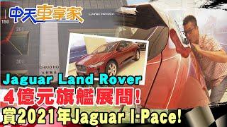 【中天車享家】Jaguar Land Rover 4億元旗艦展間!賞2021年Jaguar I-Pace!@中天財經頻道  完整版
