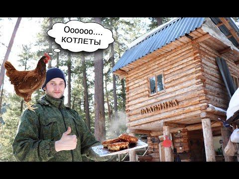 КОТЛЕТЫ из КУРИЦЫ в ТАЙГЕ. Готовит Игорь Лесник
