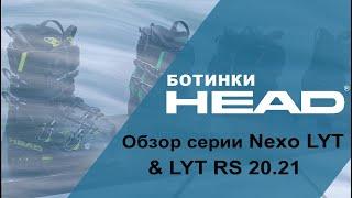 Oбзор серии горнолыжных ботинок HEAD Nexo LYT & LYT RS 2020-2021