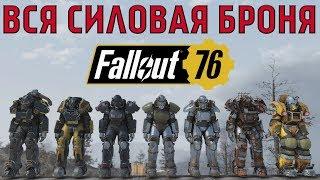 Fallout 76: ТОП ВСЯ Силовая Броня