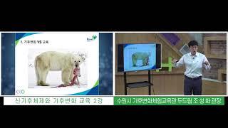신기후체제와 기후변화교육_조성화관장 2강