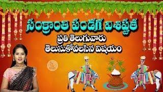 Significance of Sankranthi Festival   సంక్రాంతి పండగ విశిష్టత 2019   Eagle Media Works