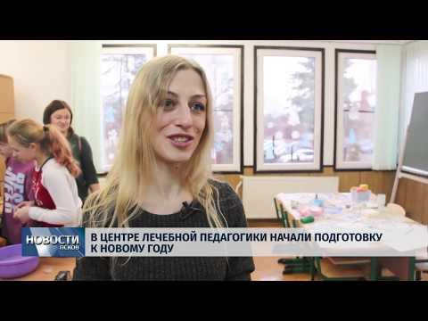 Новости Псков 06.12.2019 / В Центре лечебной педагогики начали подготовку к Новому Году
