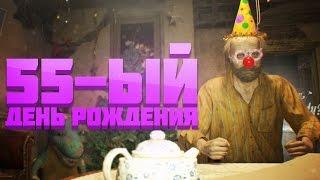 55ый ДЕНЬ РОЖДЕНИЯ ДЖЕКА - RESIDENT EVIL 7
