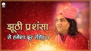 Jhuthi Prashansa Se Hamesa Dur Rahiye ।। Shri Devkinandan Thakur Ji Maharaj