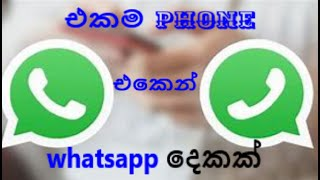 How to use two Whatsapp  Accounts in one Phone[sinhala] by Pclearner with dual app