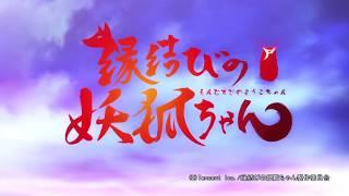 「縁結びの妖狐ちゃん」enmusubinoyoukochanop2「万水依山」~TVsize