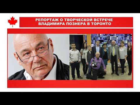 Специальный репортаж о творческой встрече с Владимиром Познером в Торонто