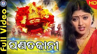 Panatakani - Superhit Odia Evergreen Maa Tarini Bhajan On Odia Bhaktisagar - Download this Video in MP3, M4A, WEBM, MP4, 3GP
