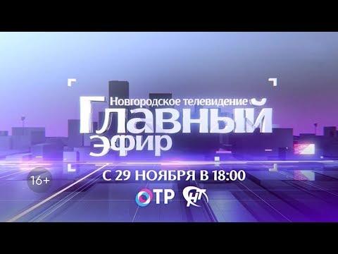 «Главный эфир» с 29 ноября в 18:00