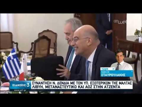 Συνάντηση Ν. Δένδια με τον Υπ. Εξωτερικών της Μάλτας | 05/02/2020 | ΕΡΤ