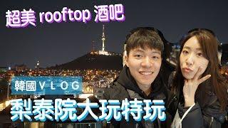 韓國梨泰院旅遊攻略!異國感餐廳咖啡廳,還有超美rooftop! 阿侖 Alun