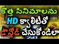How to download new telugu movies in hd 2018 | how to download latest telugu movies in hd video download