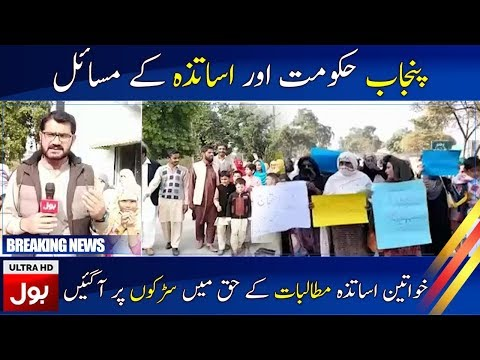 Teachers and Student protest in Sargodha | Breaking News | BOL News