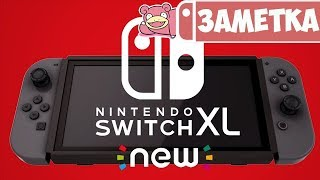 Вторая ревизия Nintendo Switch. Ждем или нет?