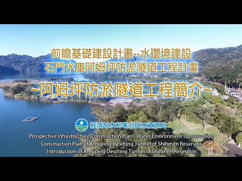 Introduction of Amuping Desilting Tunnel of Shihmen Reservoir