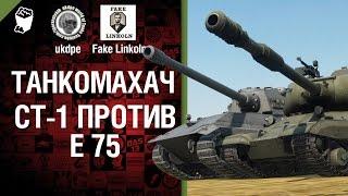 E 75 против СТ-1 - Танкомахач №10 - от ukdpe Арбузный и Fake Linkoln [World of Tanks]