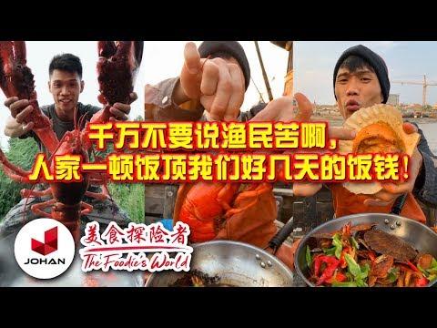 【美食探險者】千萬不要說漁民苦啊,人家一頓飯頂我們好幾天的飯錢!