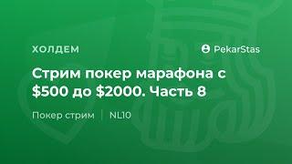 Стрим покер марафона с $500 до $2000. Часть 8