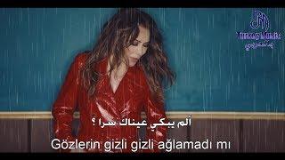 حصريا اغنية تركية مترجمة 2019   زينات سالي   قل لي انا   Ziynet Sali   Bana Da Söyle Sözleri HD