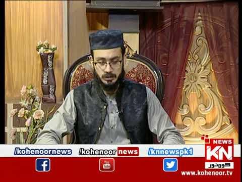 Istakhara 23 October 2020 | Kohenoor News Pakistan