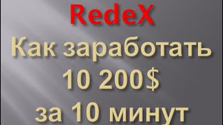 Как заработать 10 200$ за 10 минут в редекс RedeX