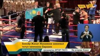 Боксёр Жанат Жакиянов завоевал титул чемпиона Евразии