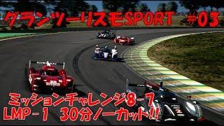 【グランツーリスモSPORT】現役レーサーがLMP-1 耐久レース・ミッション8-7にチャレンジ!!