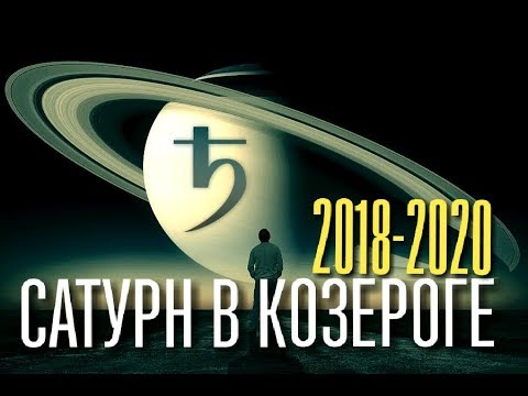 Сатурн в Козероге 2018-2020 для всех знаков зодиака