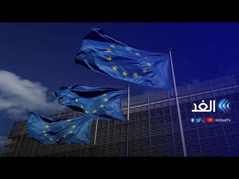 المتحدث باسم الاتحاد الأوروبي: ندعو لحوار استراتيجي مع الولايات المتحدة لحل أزمة الغواصات