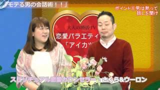 恋愛情報バラエティー「アイカツ」~「モテる男の会話術!!」 - YouTube