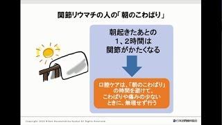 関節リウマチの人の口腔ケアの方法