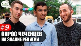 Тарих 9 выпуск | Социальный опрос жителей Чечни на знание религии и истории