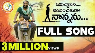 BVM Nanna Telugu Full Video Song : Emotional Music By Charan Arjun  Suresh Surya,Vinee Bvm Creations