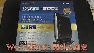 無線ルータNECAtermPA-WG2600HP開封&設置!そして旧モデルと2.4GHzの速度を比較測定してみた!