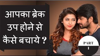 How To Save  Relationship From Break Up   Relationship tips in hindi Part 1