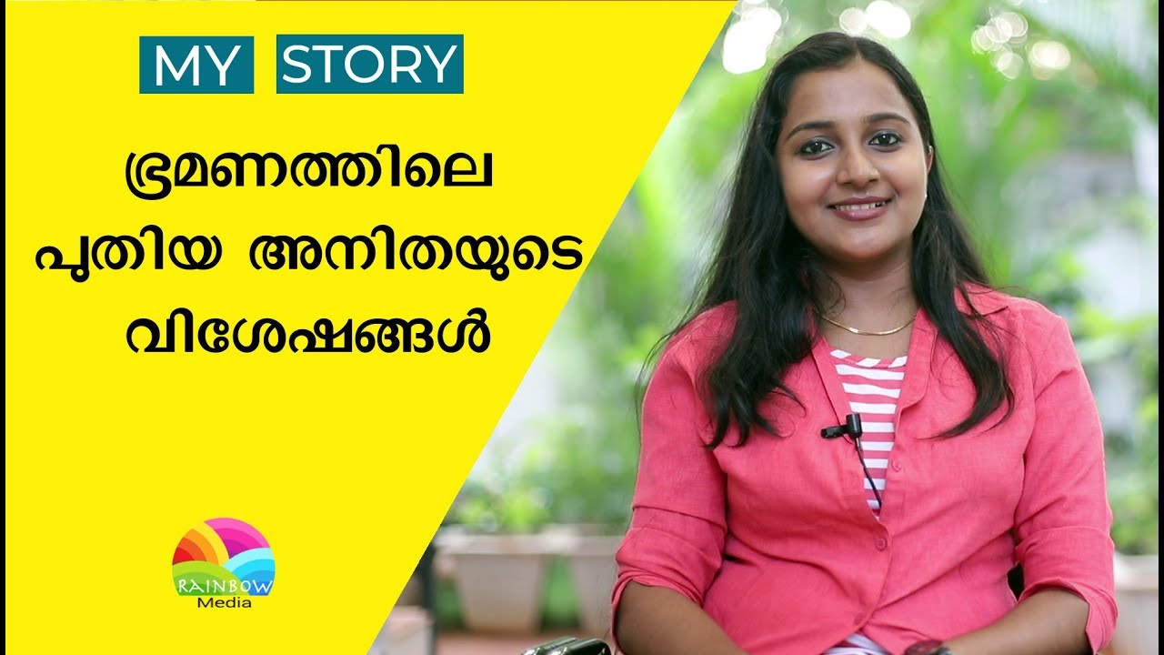 Aparna Malayalam Serial Actress Interview | Aneeta Bhramanam Seri