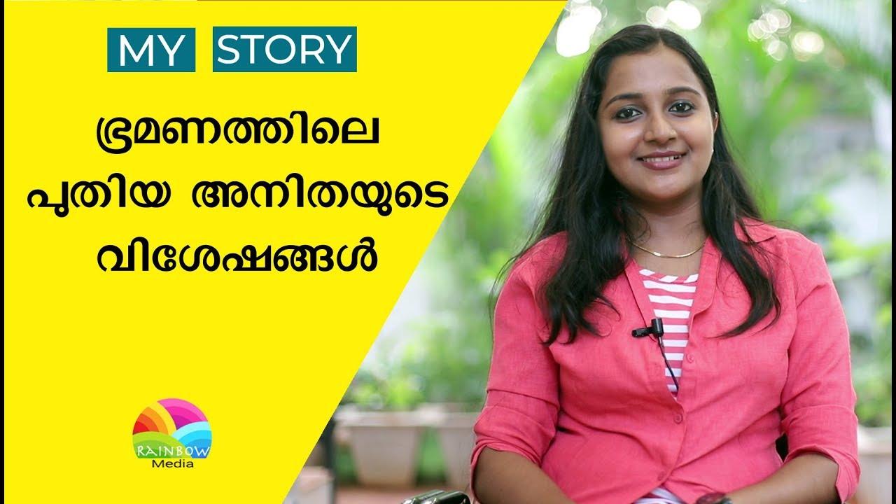 Aparna Malayalam Serial Actress Interview   Aneeta Bhramanam Serial Artist Profile and Biography