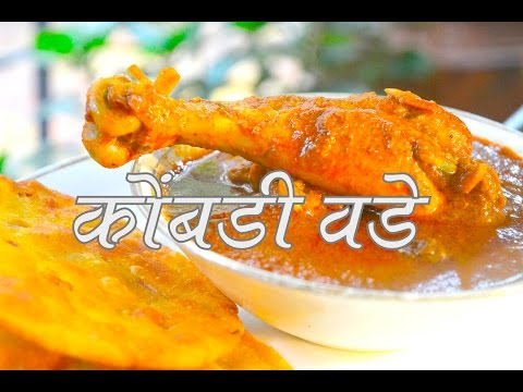 कोंबडी वडे | KOMBADI VADE | AUTHENTIC MAHARASHTRIAN FOOD RECIPE