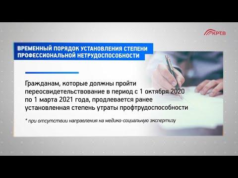 КРТВ. Временный порядок установления степени профессиональной нетрудоспособности