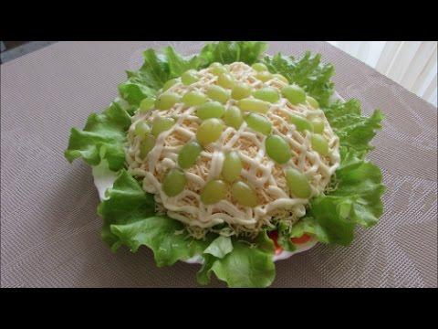 Салат с курицей сыром и виноградом