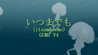 [GUMI V4] いつまでも (itsumademo) vocaloid cover