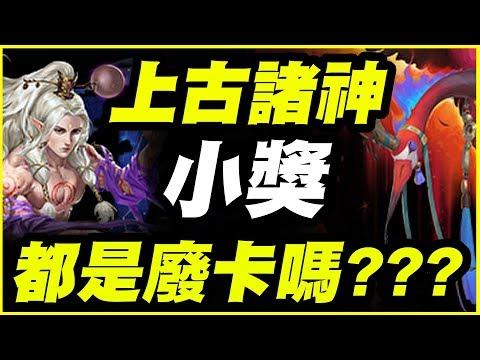 分析諸神系列卡!!!