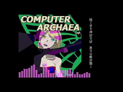 Computer Archaea【VOCALOIDオリジナル曲】