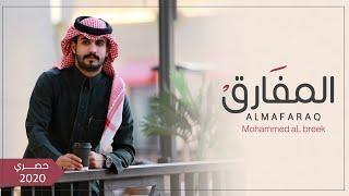 المفارق ll محمد ال بريك    2020 حصري تحميل MP3