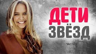 Дети российских звёзд. Часть 2