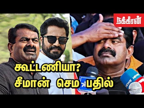 சீமான் செம பதில்... Seeman Supporting Sarathkumar | Cauvery Issue | Protest for Cauvery | Modi | BJP