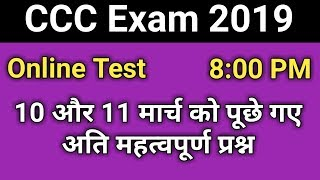 CCC Live Test of 10 & 11 March Questions | ccc exam preparation in hindi
